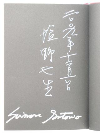 塩野七生サイン