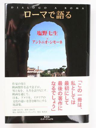 『ローマで語る』表紙