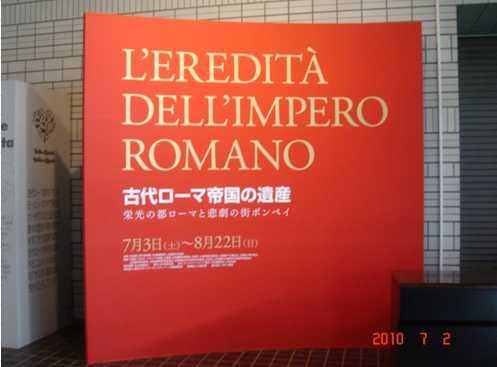 ローマ展最後の地は北海道!