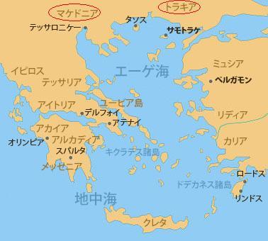 マケドニアとトラキア