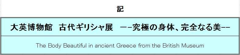 神戸 ギリシャ展