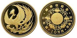 天皇在位60年記念金貨