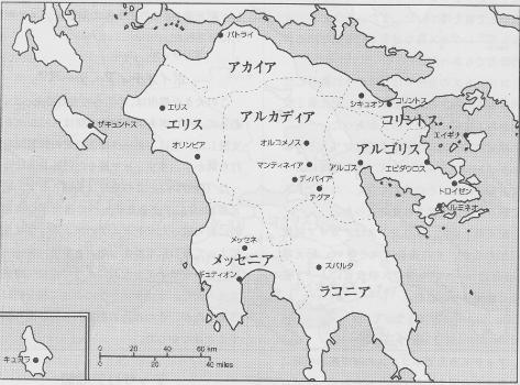 ペロポネソス