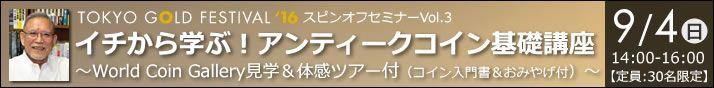 Wcg0904_banner