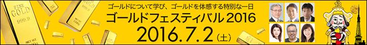 Gfes2016_72890